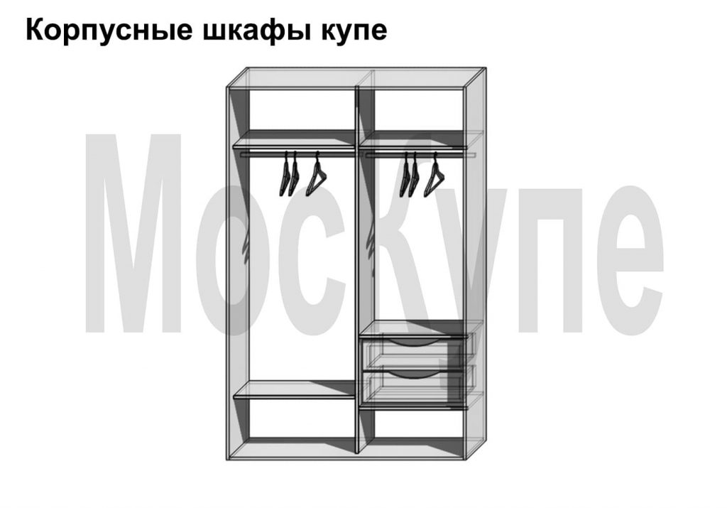 пример наполнения двухсекционного корпусного шкафа купе от 1000 до 2000 мм с штангой и двумя ящиками