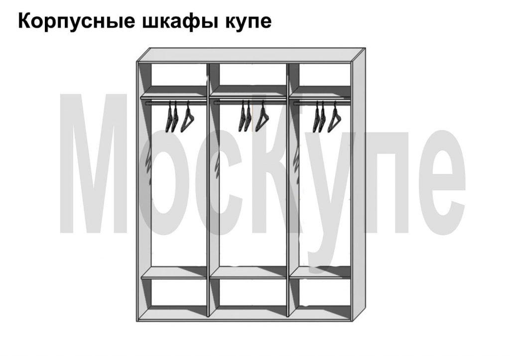 пример наполнения трехсекционного корпусного шкафа купе от 1500 до 3000 мм со штангами и полками внизу